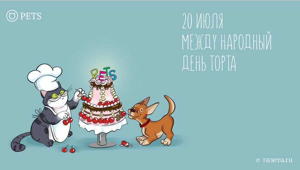 День торта картинки 20 июля