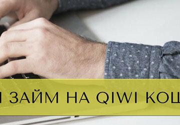 онлайн кредитование в казахстане без отказа