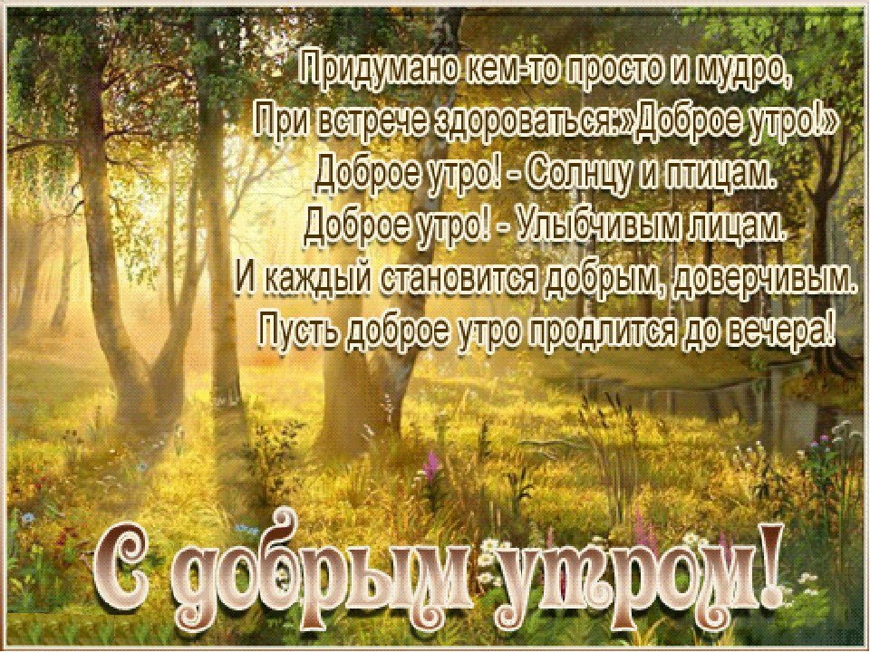 Открытка своими, православная открытка с добрым утром и хорошего дня