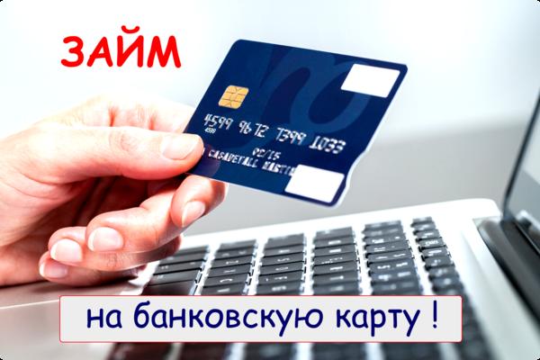 онлайн заявка на кредит на карту без визита в банк