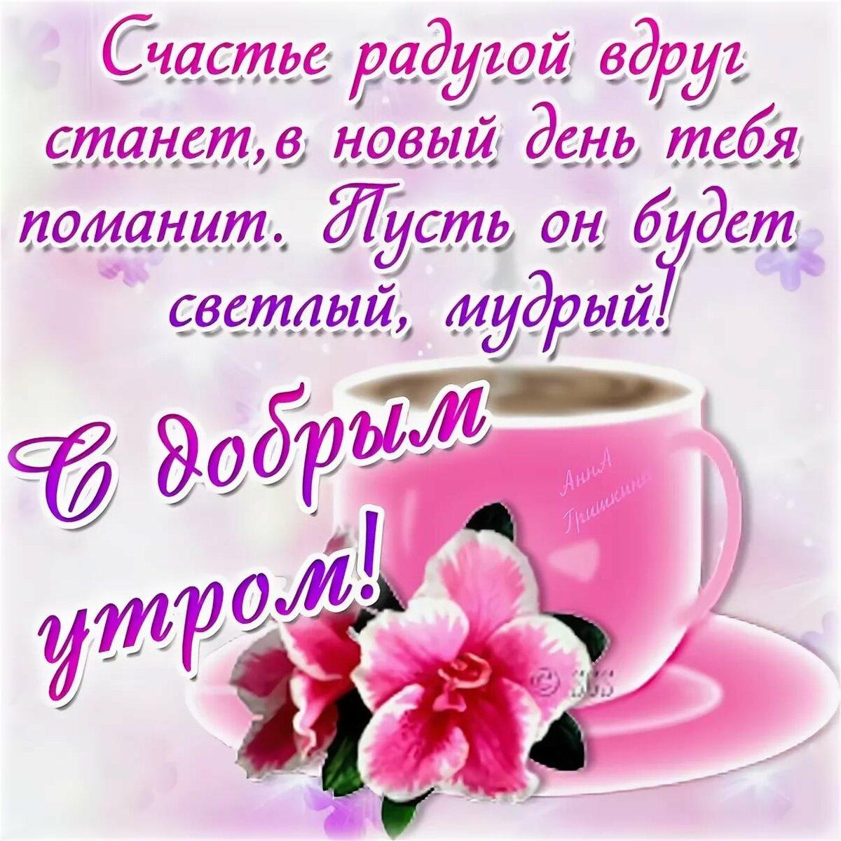 Днем культуры, доброе утро открытку со стихами красивую