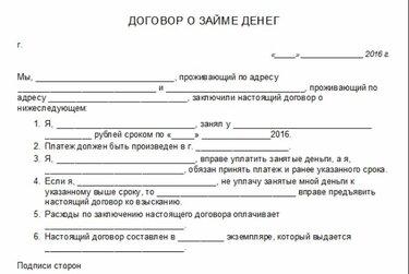 деньги у частного лица под расписку в москве срочно