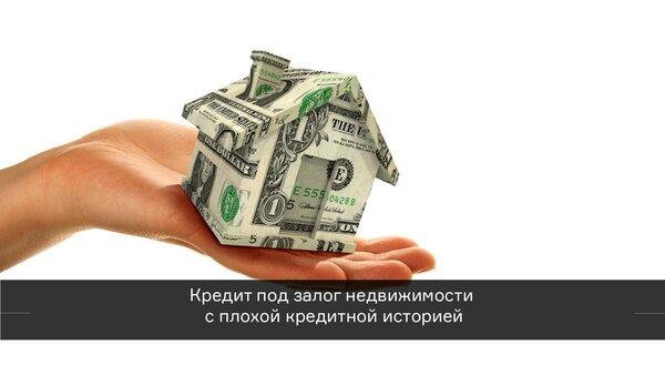Взять кредит при плохой кредитной истории киров взять кредит в интернете сразу