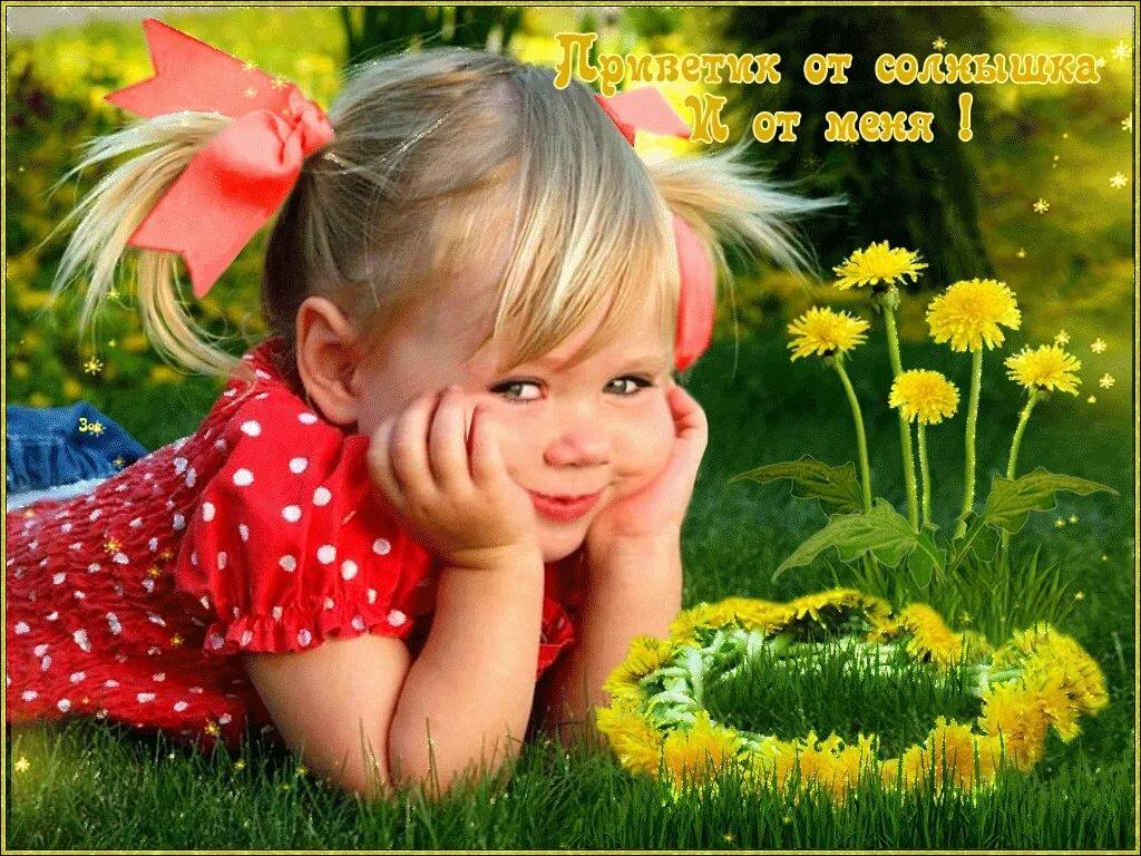 Мой ребенок моя радость открытки