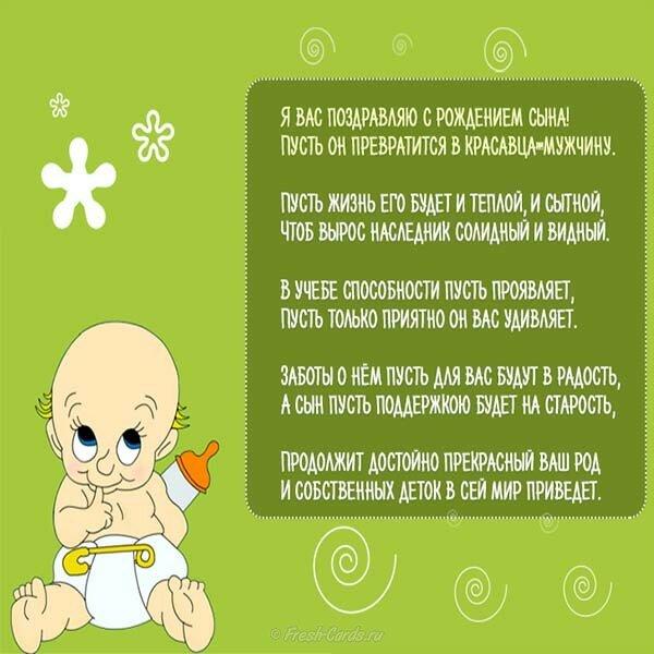 Поздравление с рождением сына стихи, моряки открытка