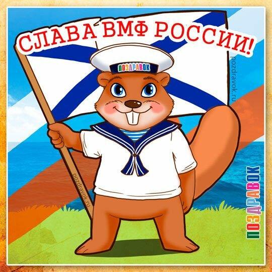 семье прикольные открытки для военных моряков сайдинга под