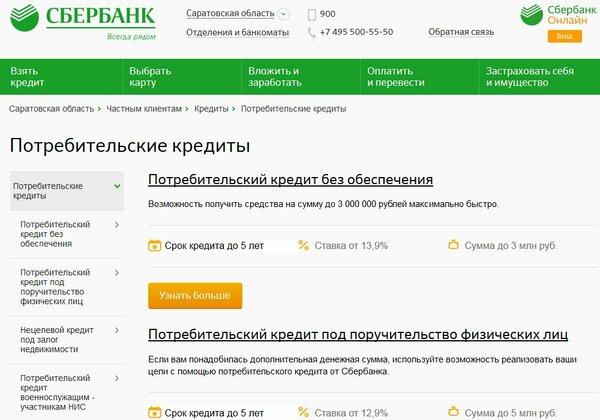 Совкомбанк кредит наличными по паспорту