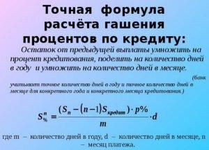 Ставка рефинансирования (учетная ставка) – процент в годовом исчислении, который берут центральные банки или другие государственные органы.