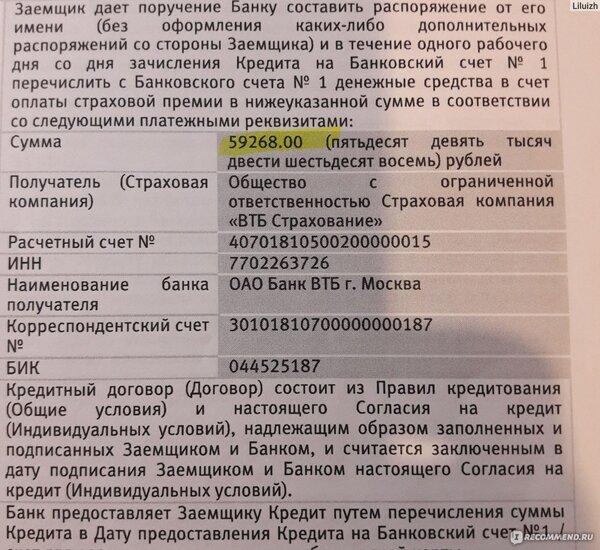 Втб 24 псков взять кредит ощадбанк взять кредит условия
