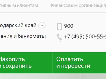 оплата кредита сетелем через сбербанк онлайн взять кредит с плохой кредитной историей в уфе без справок