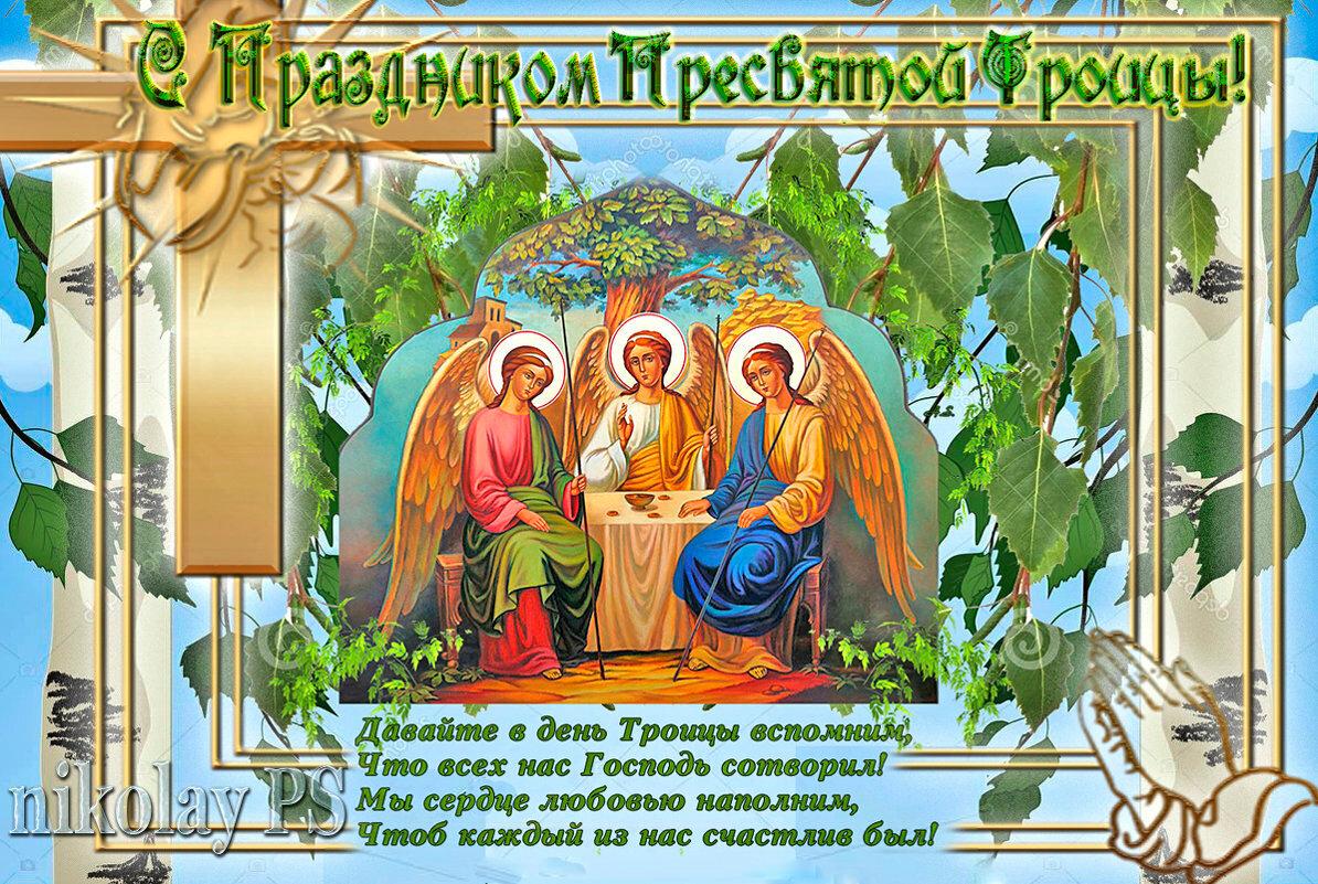 поздравление архиерею с днем святой троицы днем