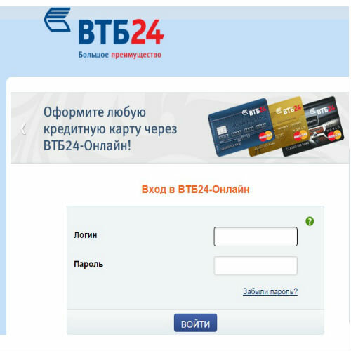 Оставить заявку на кредит в втб банке онлайн заявка на кредит наличными