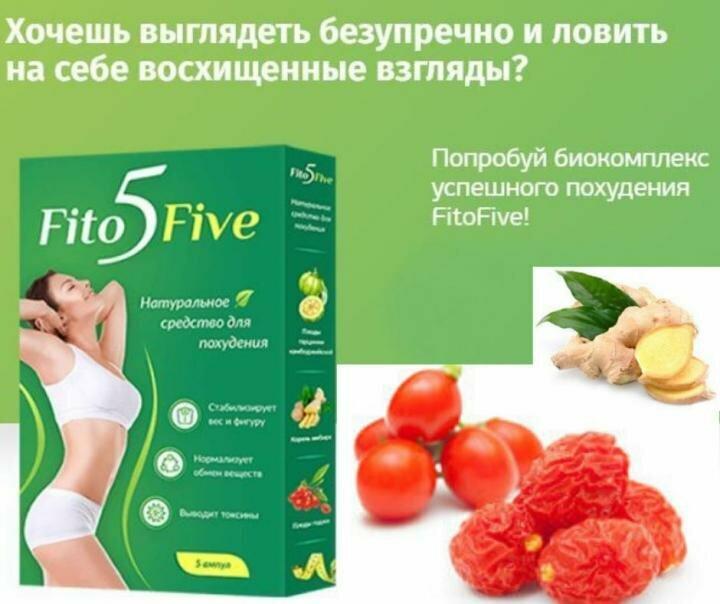 FitoFive для похудения в Есиле