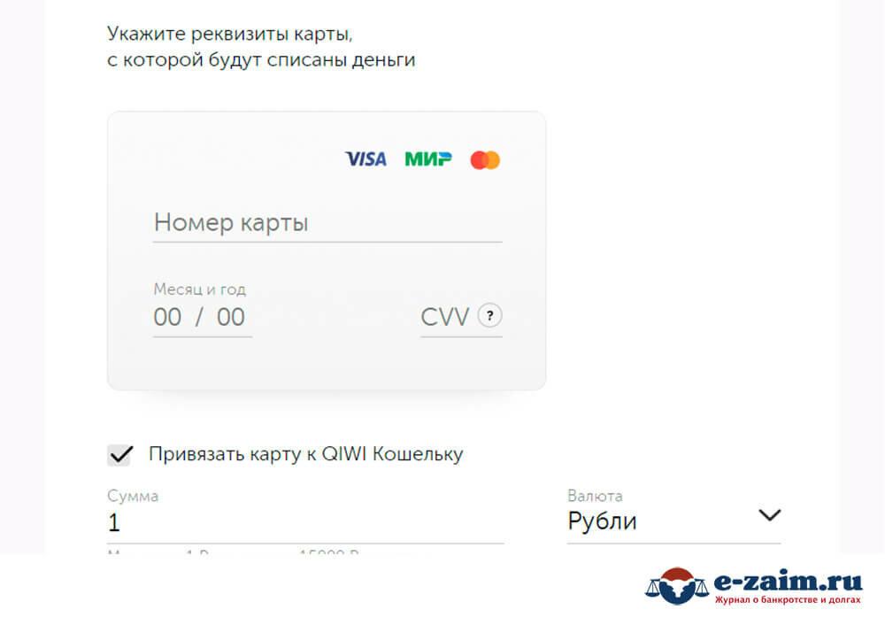 списать деньги кредитной карты