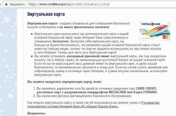 АО «Кредит Европа Банк (Россия)» могут.