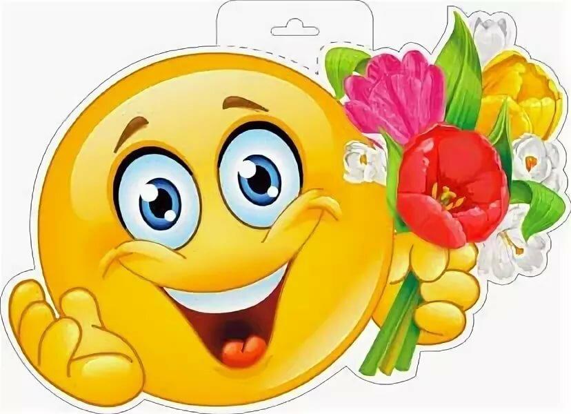 картинки цветы смайлы знаете, кто