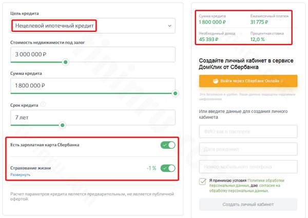Онлайн калькулятор кредита в казахстане как на мегафоне получить кредит