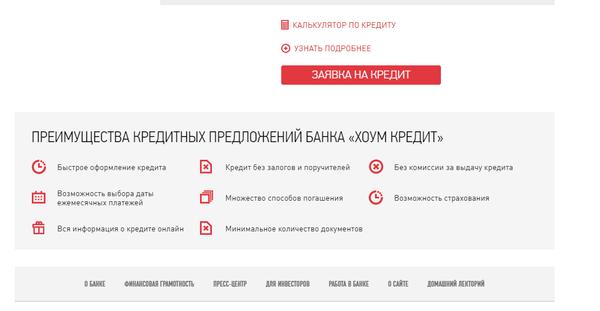 почта банк кредит наличными онлайн заявка иваново