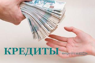 Вуз банк ялуторовск оформить кредит