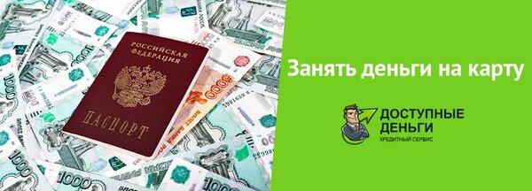 Кредит без отказа по паспорту