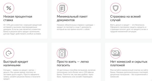 Взять кредит в уфе русский стандарт где легче взять кредит наличными отзывы 2016
