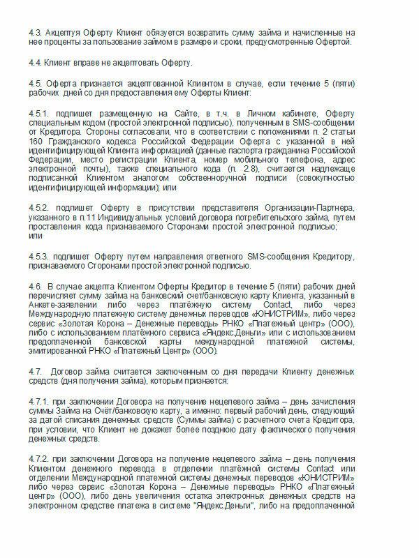 Вопросы для подготовки к экзамену по Гражданскому праву России - 2016.