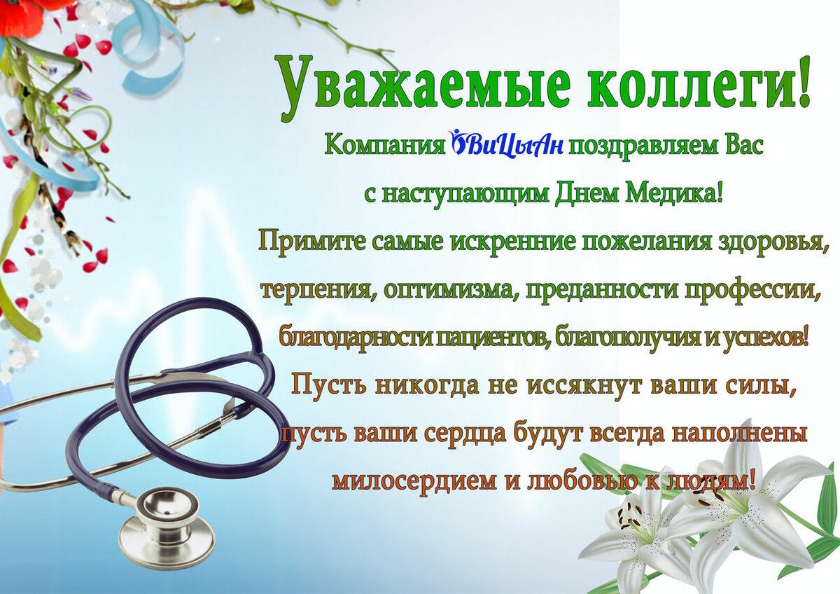наделяется новые поздравления с днем медика коллегам занимала