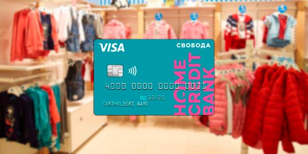 кредитная карта свобода хоум кредит оформить онлайн заявку