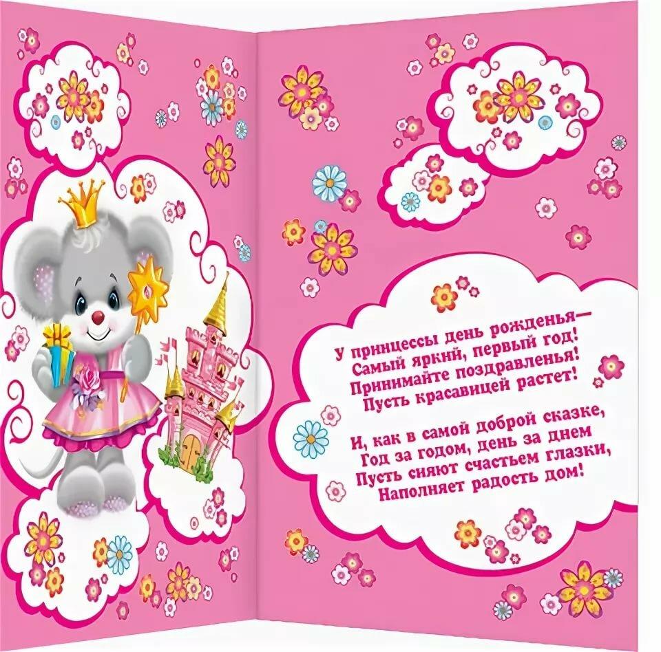Месяца, открытка годовалой девочке