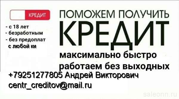 русфинанс кредит красноярск отзывы 9 мая
