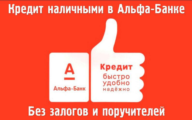 кредиты наличными аваль украинастатус кредитной карты альфа банк
