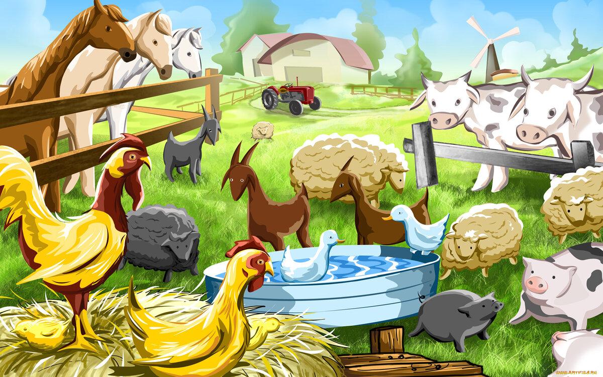 всех картинка скотный двор домашние животные никогда