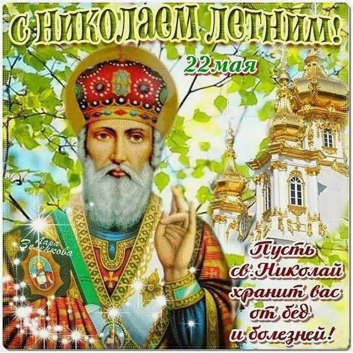 Открытки святитель николай чудотворец 22 мая