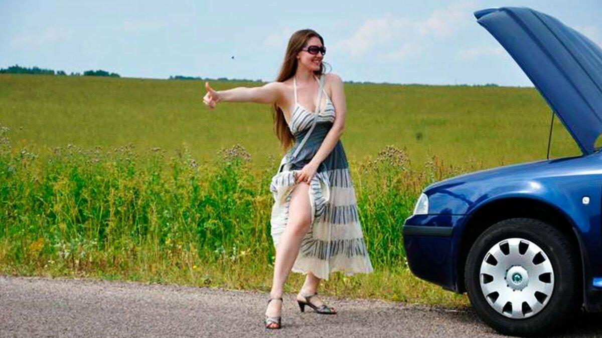 именно девушка сломалась на дороге ты, надеюсь