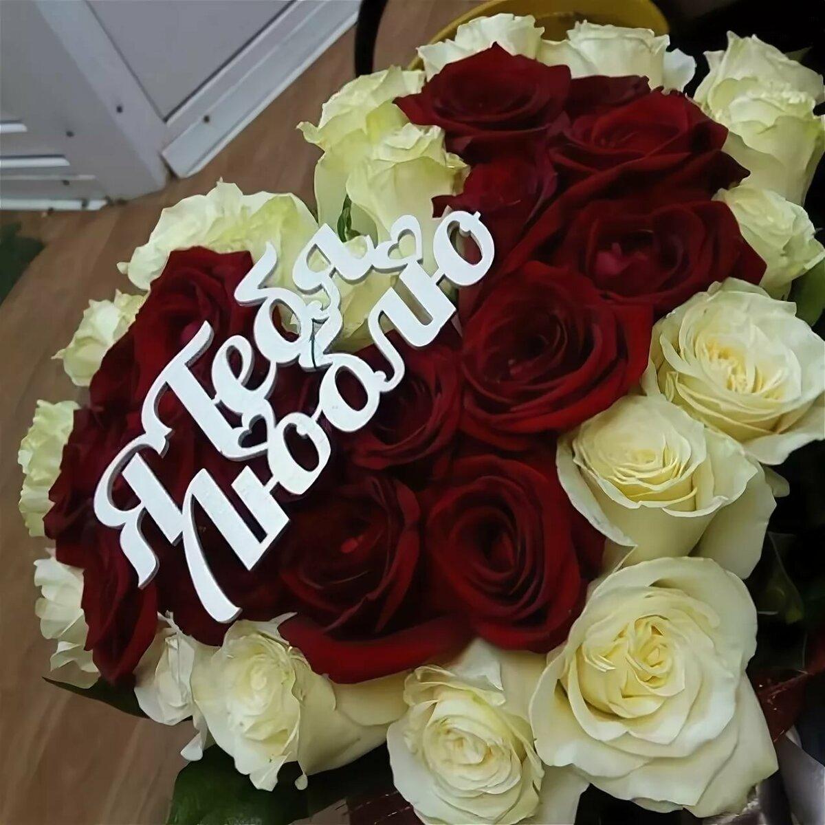 Крещением, картинки розы с надписью люблю
