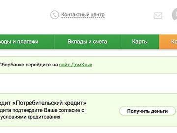 Сбербанк псков кредит онлайн захотела и взяла в кредит