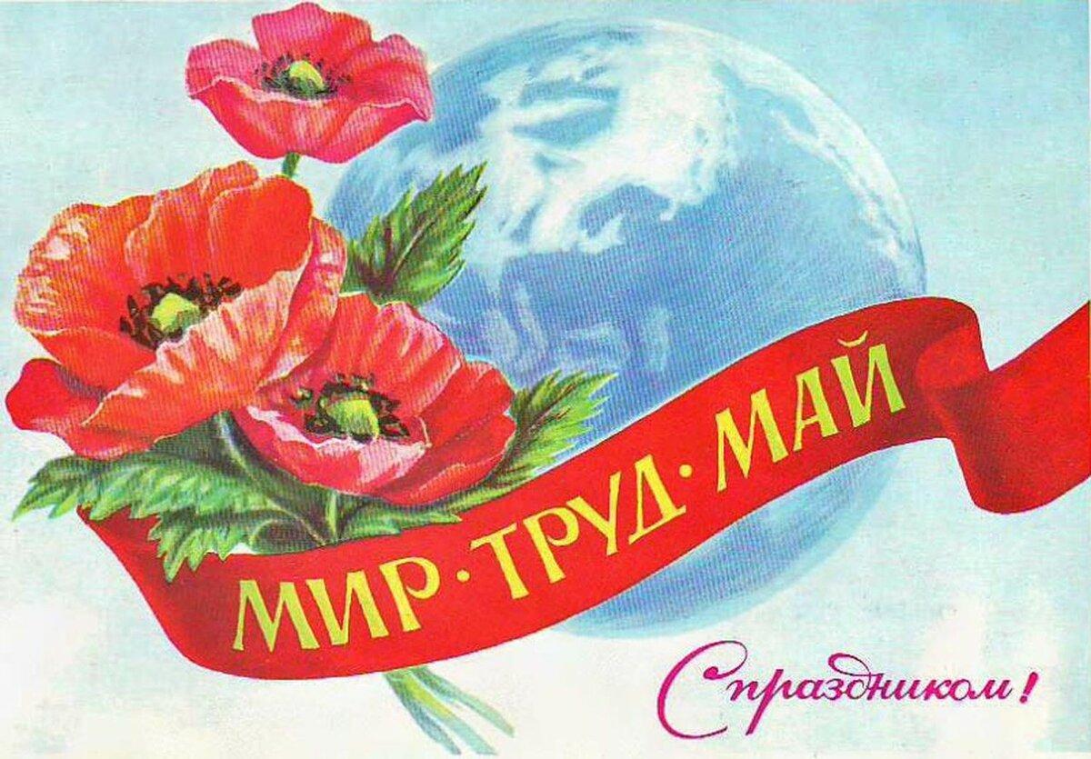 Цветами, первомайская открытки