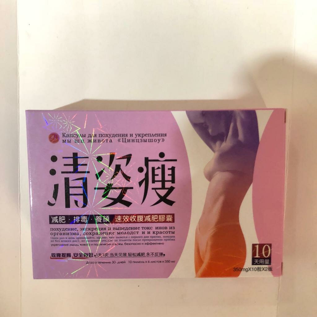 Лекарства Китая Для Похудения. Китайские таблетки для похудения – самые эффективные по отзывам