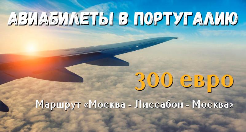 Авиабилеты в Португалию по маршруту Москва-Лиссабон-Москва
