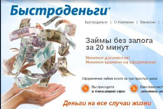 быстро получить деньги онлайн