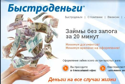 Zaimi.tv деньги займ на карту быстро