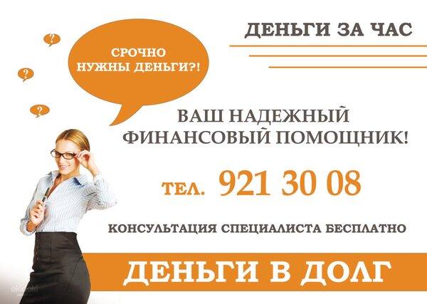 займы студентам якутск