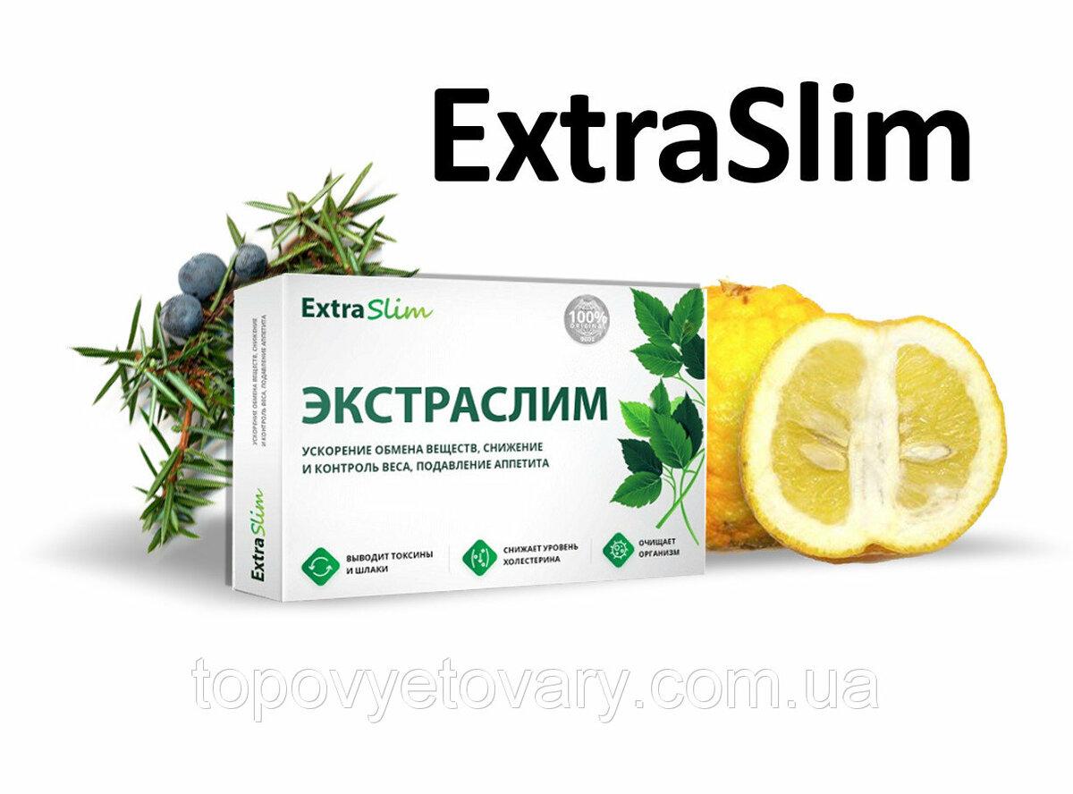 Экстраслим для похудения в Новосибирске