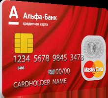 кредитная карта альфа банк оформить онлайн заявку москва