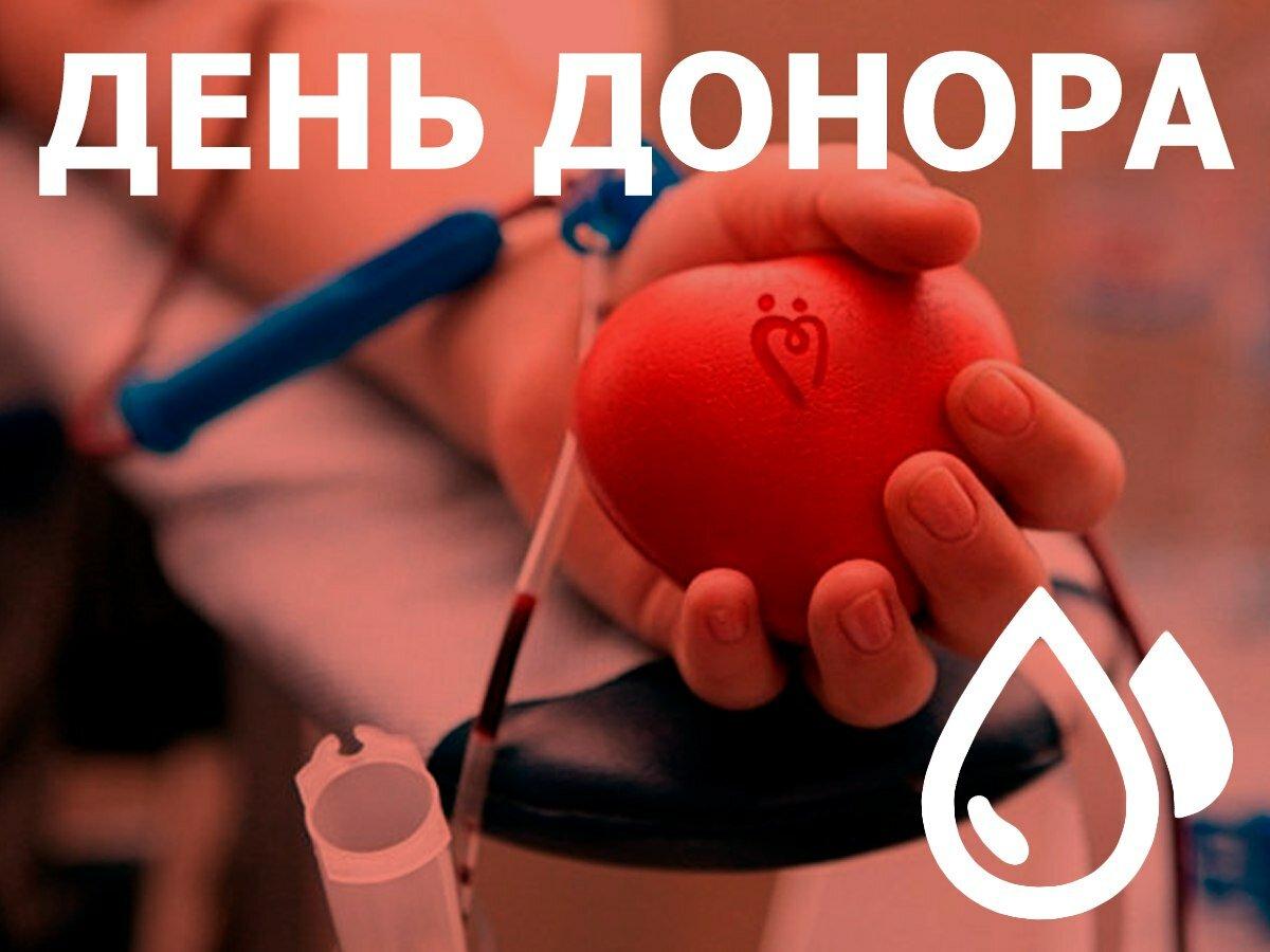 много открытки с днем донора в россии 2019 ассортимент разделяют прокат