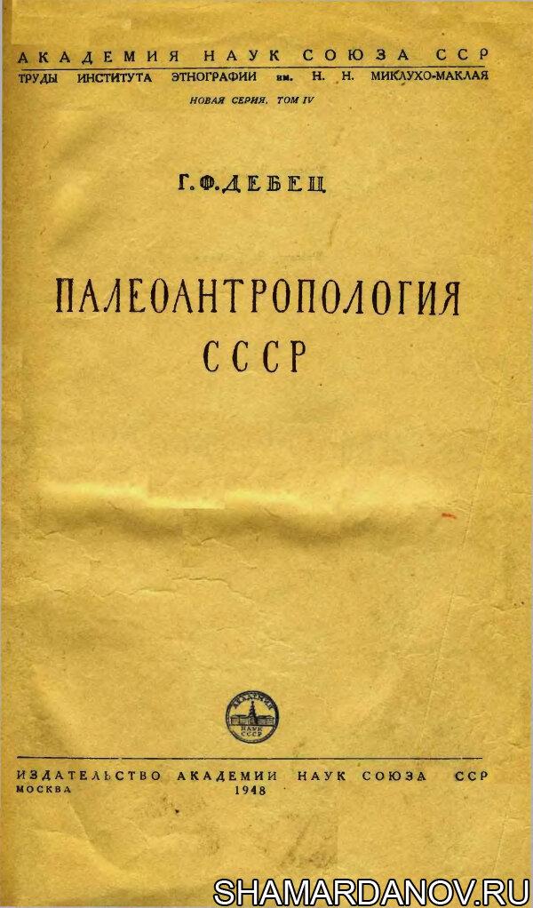 Георгий Францевич Дебец — Палеоантропология СССР, скачать pdf