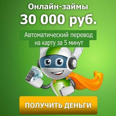 взять кредит 1000000 без справок и поручителей под низкий процент в сбербанке