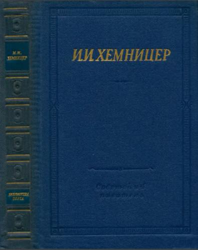 Иван Иванович Хемницер - Полное собрание стихотворений (Библиотека поэта), скачать djvu