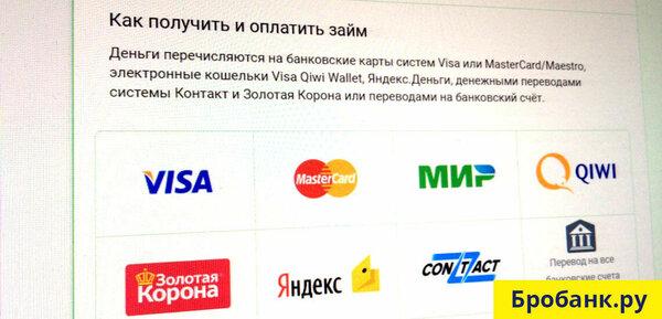 чек мани займ что это такое россельхоз банк кредиты наличными оформить заявку номер телефона