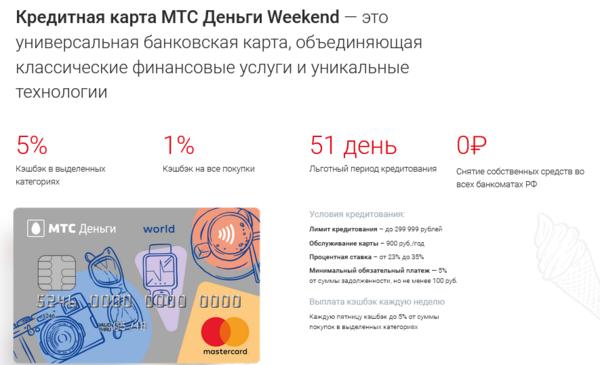 Мтс банк увеличить лимит кредитной карты